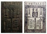 Yuan dynasty banknote with its printing plate, 1287, utilising Chinese characters and the phags-pa Tibetan script adapted from Tibetan for Use with Mongolian on the orders of Kublai Khan, c. 1269.